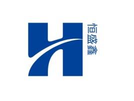 江门恒盛鑫公司logo设计