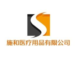 东莞施和医疗用品有限公司 企业标志设计