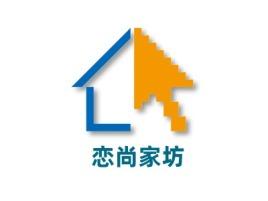 深圳恋尚家坊企业标志设计