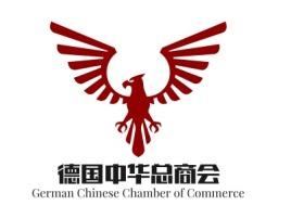 成都German Chinese Chamber of Commercelogo标志设计