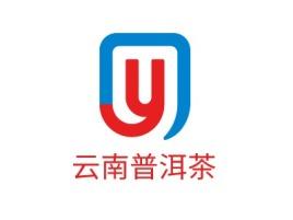 杭州云南普洱茶店铺标志设计