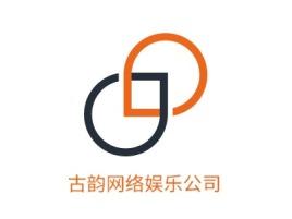 西安古韵网络娱乐公司logo标志设计