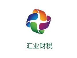 汕尾汇业财税公司logo设计
