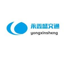 南京永鑫盛交通企业标志设计