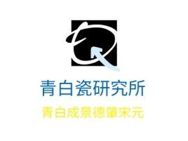 西安青白瓷研究所公司logo设计