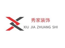 惠州秀家装饰企业标志设计