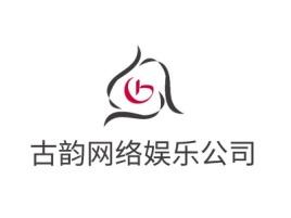 惠州古韵网络娱乐公司logo标志设计