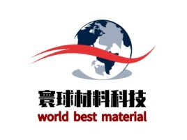 肇庆world best material公司logo设计