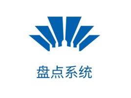 厦门盘点系统企业标志设计