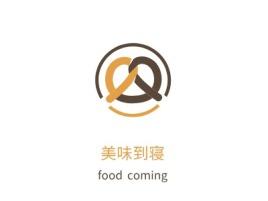清远美味到寝品牌logo设计