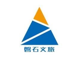 韶关磐石文旅企业标志设计