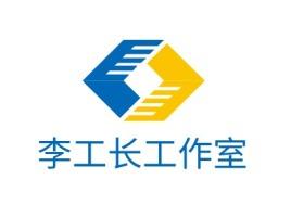 长沙李工长工作室企业标志设计