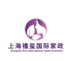 广州上海禧玺国际家政门店logo设计