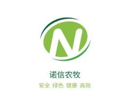 清远诺信农牧企业标志设计