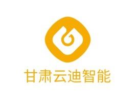 揭阳甘肃云迪智能公司logo设计