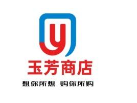 清远玉芳商店店铺标志设计
