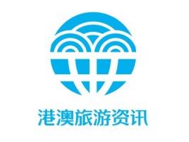 青岛港澳旅游资讯logo标志设计