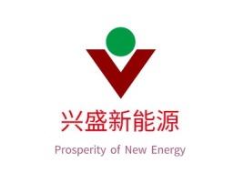 河源兴盛新能源公司logo设计