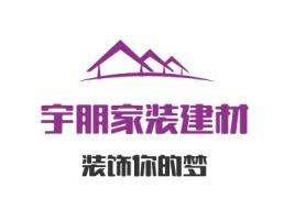 清远宇朋家装建材企业标志设计