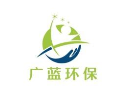 河源广蓝环保企业标志设计