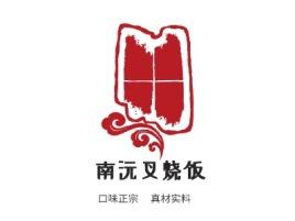 梅州南沅叉烧饭店铺logo头像设计
