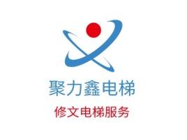 厦门聚力鑫电梯企业标志设计