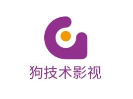 东莞狗技术影视公司logo设计