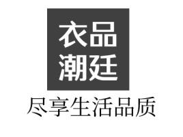 河源衣品潮廷店铺标志设计