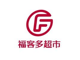 清远福客多超市店铺标志设计