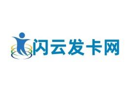 汕尾闪云发卡网公司logo设计