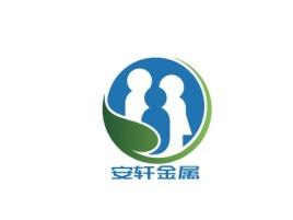 汕尾安轩金属店铺标志设计