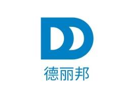 惠州德丽邦公司logo设计