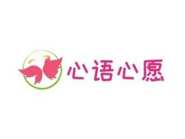 济南心语心愿logo标志设计