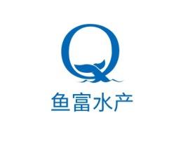 广州鱼富水产品牌logo设计