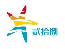 揭阳贰拾捌logo标志设计