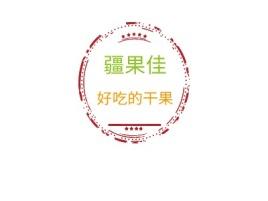 武汉疆果佳品牌logo设计