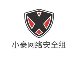深圳小豪网络安全组公司logo设计