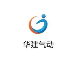 合肥华建气动企业标志设计