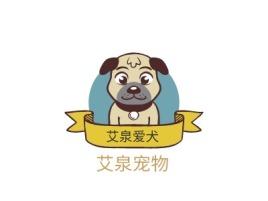 广州艾泉爱犬门店logo设计