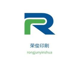 太原荣俊印刷公司logo设计