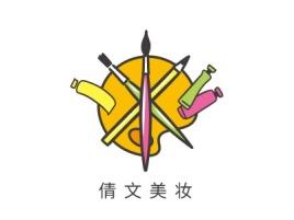 青岛倩文美妆店铺标志设计
