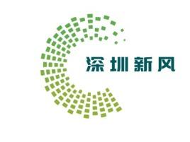 清远深圳新风企业标志设计