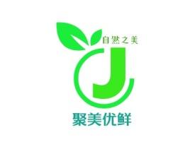 云浮聚美优鲜品牌logo设计