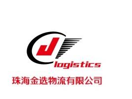 深圳珠海金选物流有限公司企业标志设计