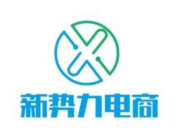 佛山新势力电商公司logo设计