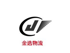 广州金选物流企业标志设计