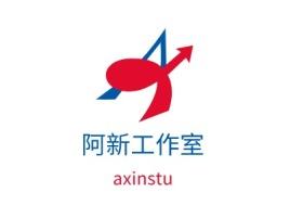 阳江阿新工作室公司logo设计