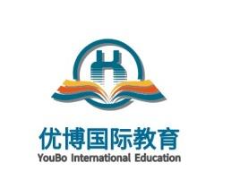深圳优博国际教育logo标志设计