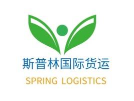 苏州斯普林国际货运企业标志设计