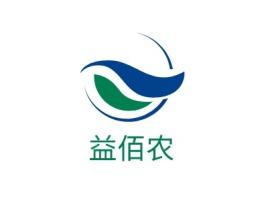 江门益佰农品牌logo设计